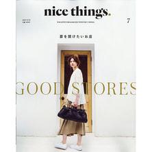 【定期購読】nice things.(ナイスシングス.) [毎月23日・年間12冊分]