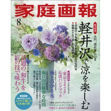 【定期購読】家庭画報 [毎月1日・年間12冊分]