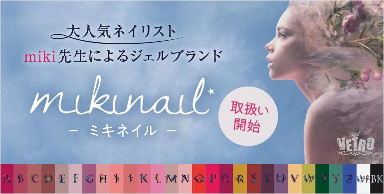 mikinail(ミキネイル)