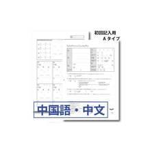 【tecnico】施術者目線のカウンセリングシートAタイプ中国語・中文(新規用)50枚(xkartea-chi)