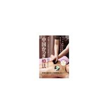 【DVD】 本場の伝統的経絡刮サ(グアシャ) 中国かっさ療法 指導・監修/雲瑶