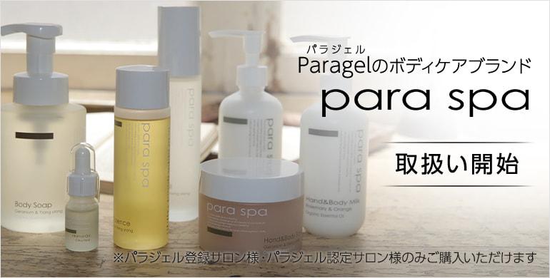 パラジェルのボディケアブランド「para spa(パラスパ)」取扱い開始