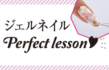 ジェルネイルPerfect lesson