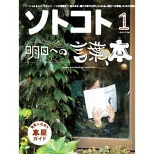 【定期購読】ソトコト [毎月5日・年間12冊分]
