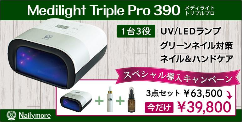 1台で3役のネイルランプ「メディライトトリプルプロ」スペシャル導入キャンペーン