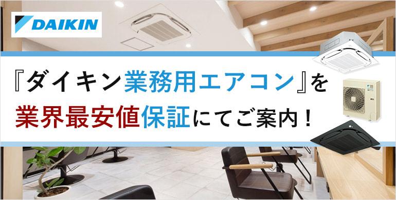 『ダイキン業務用エアコン』を業界最安値保証にてご案内!