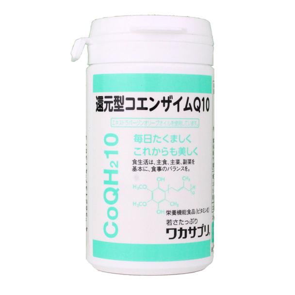 ワカサプリ 還元型コエンザイムQ10(60粒入り) 1