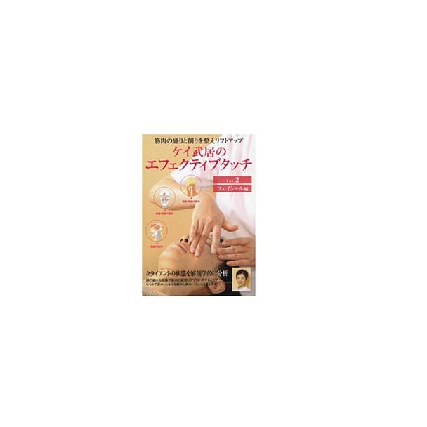 【DVD】 ケイ武居のエフェクティブタッチ Vol.2フェイシャル編