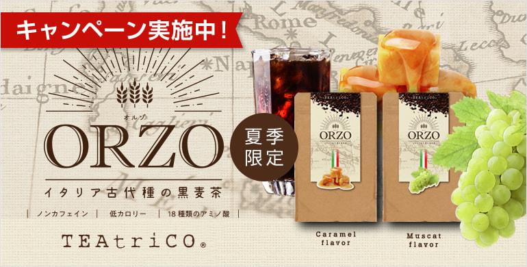 夏季限定・ティートリコの新商品「ORZO(オルゾ)」