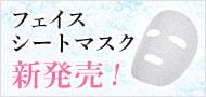 ナチュラルセレクション「フェイスシートマスクシリーズ」4種