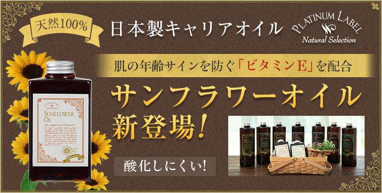 プラチナレーベルから「サンフラワーオイル」新登場!