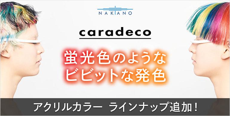 キャラデコ アクリルカラーラインナップ追加!