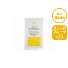 【サンプル】水溶性アロママッサージオイル グレープフルーツ10ml【日本製】