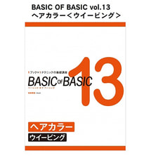 BASIC OF BASIC vol.13 ヘアカラー<ウイービング> 技術解説/imaii(イマイ)