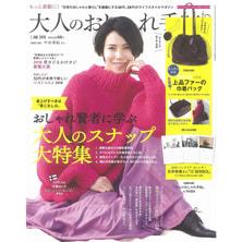 【定期購読】大人のおしゃれ手帖 [毎月7日・年間12冊]
