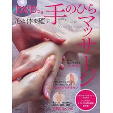 【DVD付】 心と体を癒す手のひらマッサージ