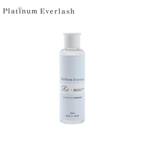 【Platinum Everlash】Re・new+(リ・ニュウプラス) 100ml 1