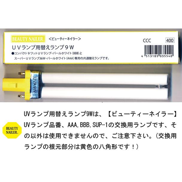 交換用ランプ9W (CCC)
