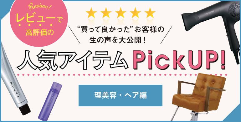 レビューで高評価の人気アイテムPickUP!理美容・ヘア編