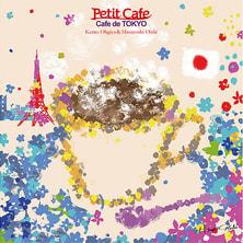 【CD】プチカフェ~カフェ・ド・TOKYO~