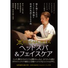 【DVD】HIGUCHI式ヘッドスパ&フェイスケア