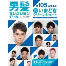 メンズヘアカタログ 男髪セレクション17-18