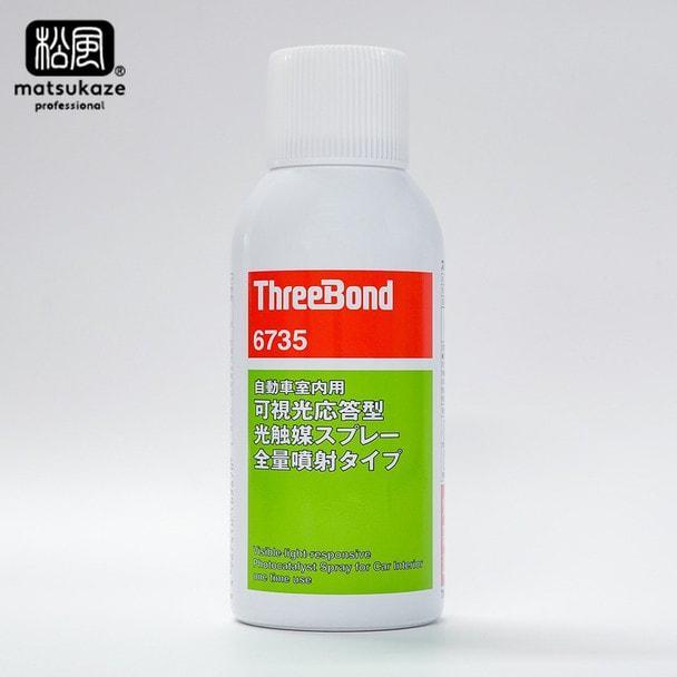 【松風】可視光応答型光触媒スプレー ThreeBond6735 全量噴射タイプ 1