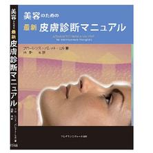 美容のための最新皮膚診断マニュアル
