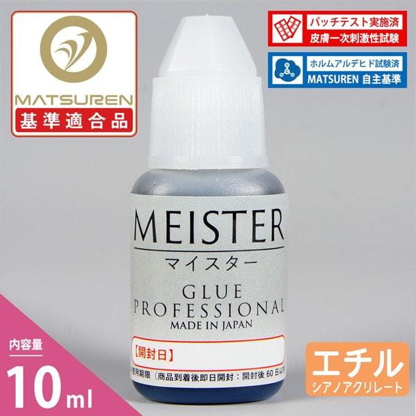 【松風】マイスターグルー「MEISTER GLUE」松風プロフェッショナル 10ml