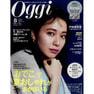 【定期購読】Oggi (オッジ)[毎月28日・年間12冊分]