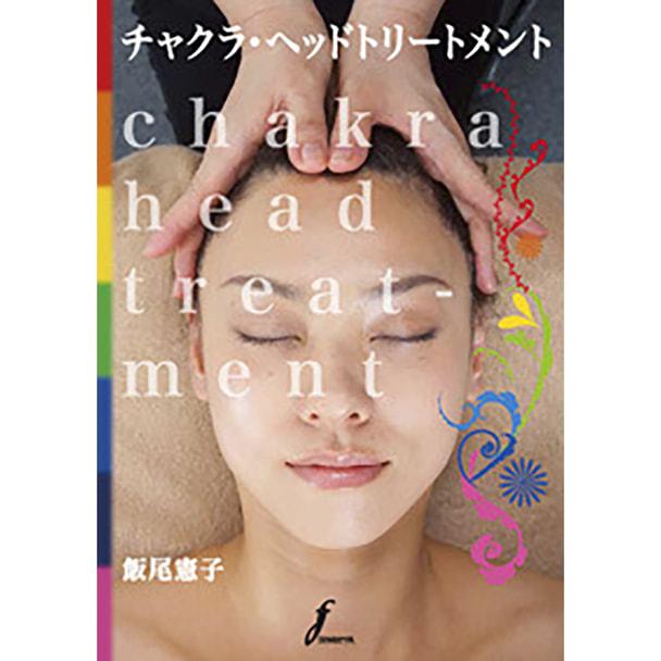 【DVD】 DVD版 チャクラ・ヘッドトリートメント 監修/飯尾憲子