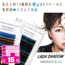 【LADYCOCO】LASH SHADOW [VINTAGE BLUE]