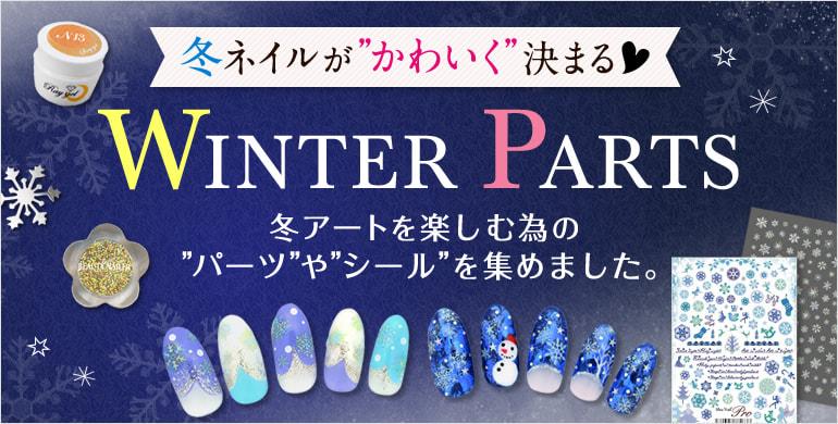 冬アートを楽しむためのウィンターパーツ
