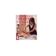 セラピストのためのフルボディトリートメント 著/北川直子
