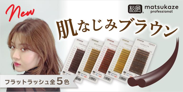松風bySUPER MATTE Limited brown