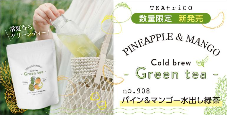 清涼感のある緑茶と南国フルーツの魅惑的な香りが調和 パイン&マンゴー水出し緑茶