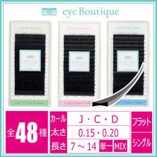 【eye Boutique】大容量フラットラッシュmatte couture(マットクチュール) 16列