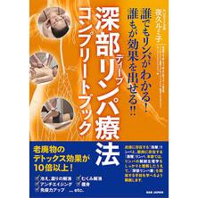 深部(ディープ)リンパ療法コンプリートブック