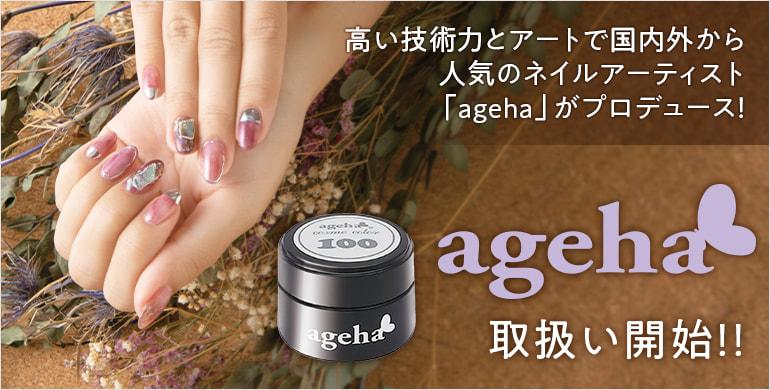 人気のネイルアーティストagehaがプロデュース「ageha」取扱い開始!