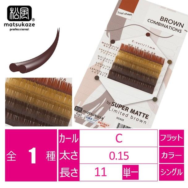 【NUMERO】フラットラッシュ ブラウンカラー<ブラウンMIX>(100個限定) 1