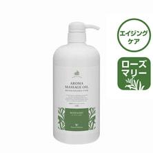 水溶性アロママッサージオイルR(ローズマリーの香り)1000ml【日本製】