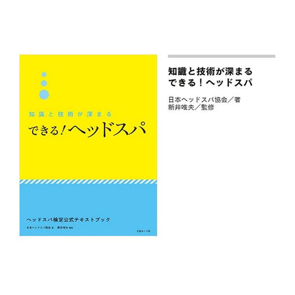知識と技術が深まる できる!ヘッドスパ 著/日本ヘッドスパ協会 監修/新井唯夫