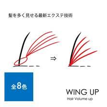 【セミナー受講推奨】エクステ増毛WING-UPループ 30cm 1000本(4本ループ×250束)