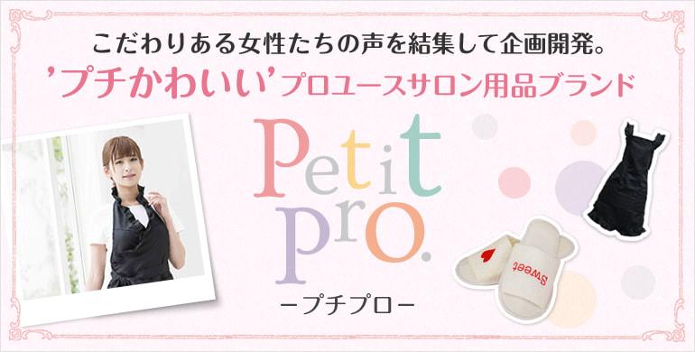 'ぷちかわいい'プロユースサロン用品ブランド「プチプロ」