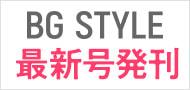 サロン業務用総合カタログBG STYLE最新号発刊!