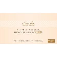 【サンプル】クリアビールクスブラン 実感 基礎5点セット(1回分)