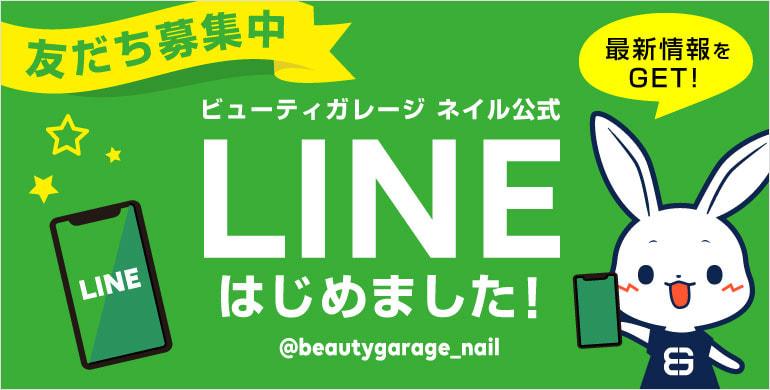 ビューティガレージ ネイル公式LINEはじめました