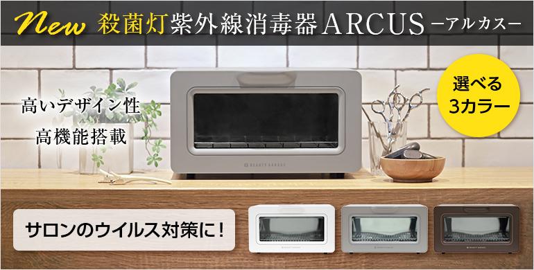 殺菌灯 紫外線消毒器 ARCUS(アルカス)