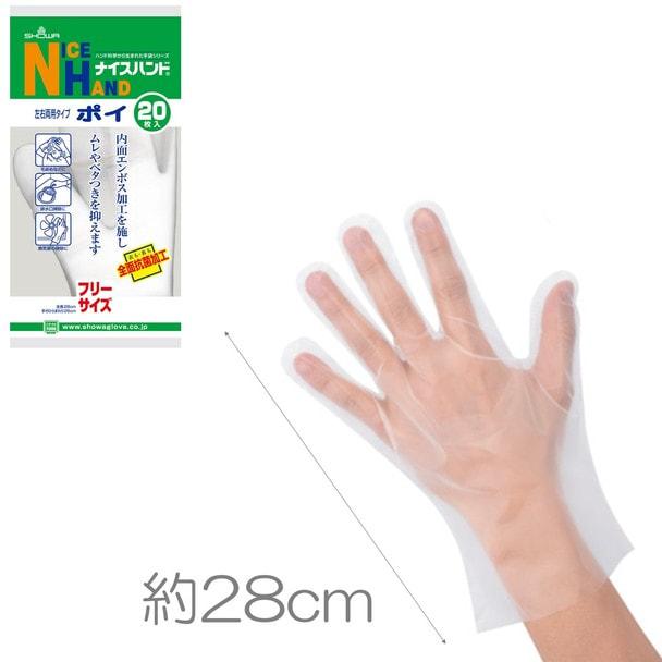 ナイスハンドポイ 20枚入(ポリエチレン製/抗菌グローブ) 1