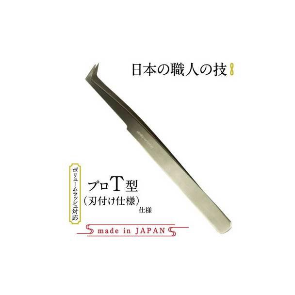 【テクニコ】日本製高級ステンレスツイーザー プロT型(長さ12.6cm)(pin15) 1